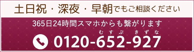 0120-652-927