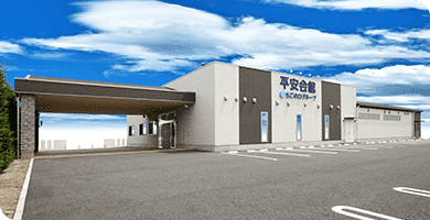 平安会館 ちごの口 豊田猿投駅前斎場