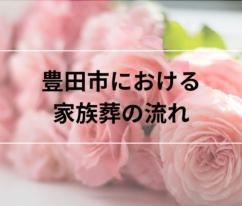豊田市における家族葬の流れ